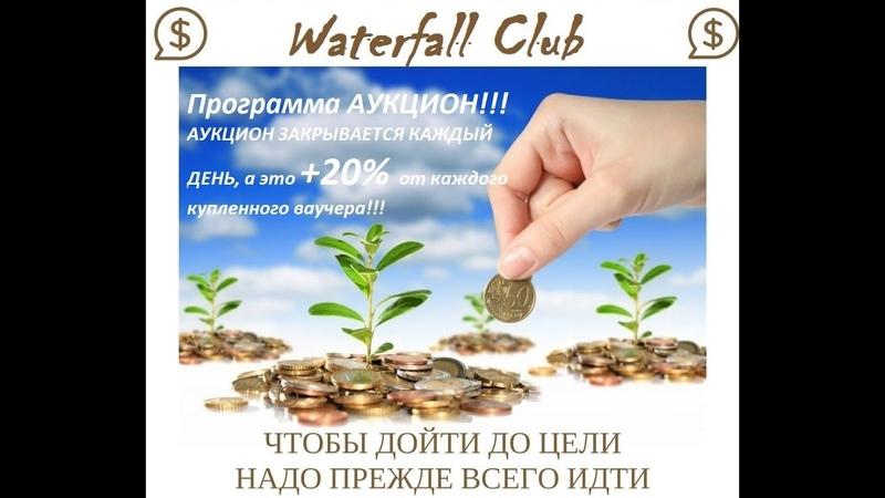 Заработок в интернете WATERFALL CLUB АУКЦИОН