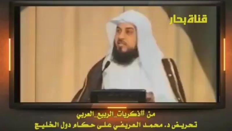 أيام الربيع العربي العريفي في خطبة الجمعة بالرياض؟ mp4