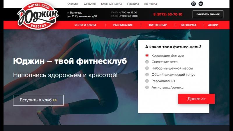 Сайт для фитнес-клуба Юджин