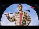 Счастливчик Гилмор Happy Gilmore 1996 комедия спорт Адам Сэндлер Кристофер МакДональд Джули Боуэн Фрэнсис Бэй