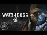 Watch Dogs Прохождение На Русском #19 — Одной ногой в могиле