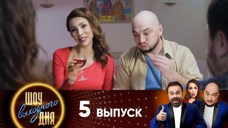 Шоу выходного дня | Выпуск 5 » Freewka.com - Смотреть онлайн в хорощем качестве