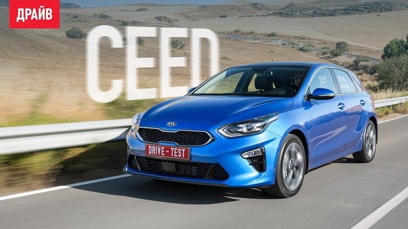 Kia Ceed 2018 тест-драйв с Никитой Гудковым