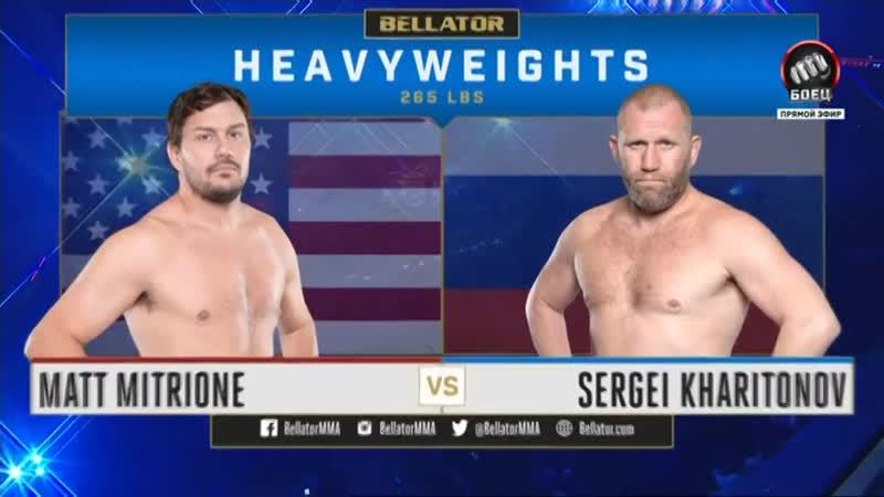 Сергей Харитонов против Мэтта Митриона (полное видео боя)