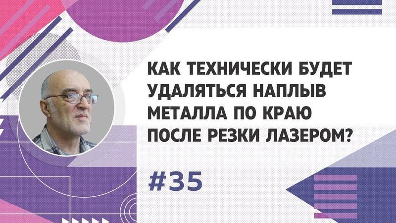 ▶35 Как технически будет удаляться наплыв металла по краю после резки лазером l Дмитрий Дуюнов