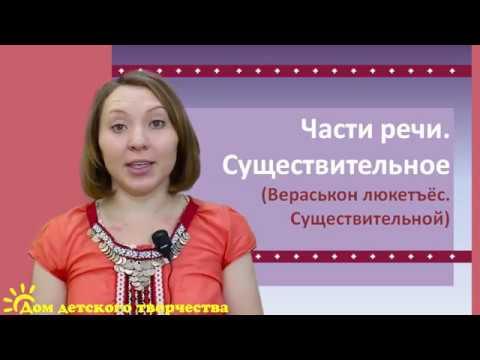 Видеоурок Существительное в удмуртском языке - Урок 5