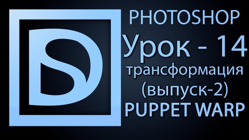 Photoshop для начинающих 14 (Puppet warp) Трансформация выпуск - 2
