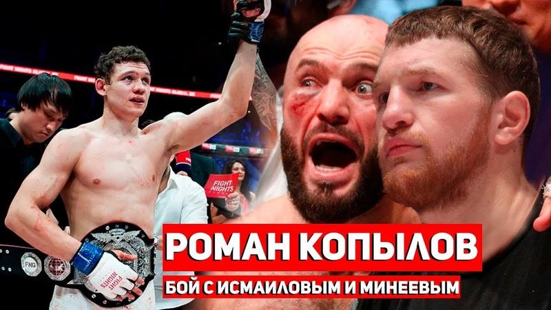 Роман Копылов Бой с Исмаиловым и Минеевым