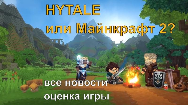Hytale - это Minecraft 2, Don't Starve, Stardew Valley или Rast?