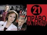 Право на правду (21 серия из 32). Детектив, криминальный сериал 2012