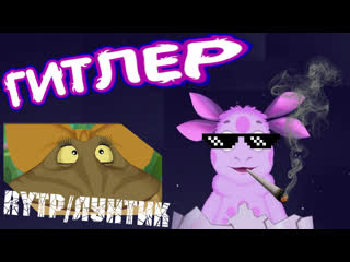 Лунтик ГИТЛЕР | RYTP +18