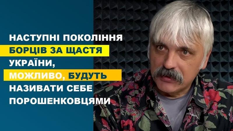 Дмитро Корчинський Вимоги вирожденців в Україні зростають