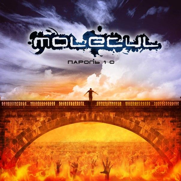 Новый сингл MOLECUL - Пароль 1-0