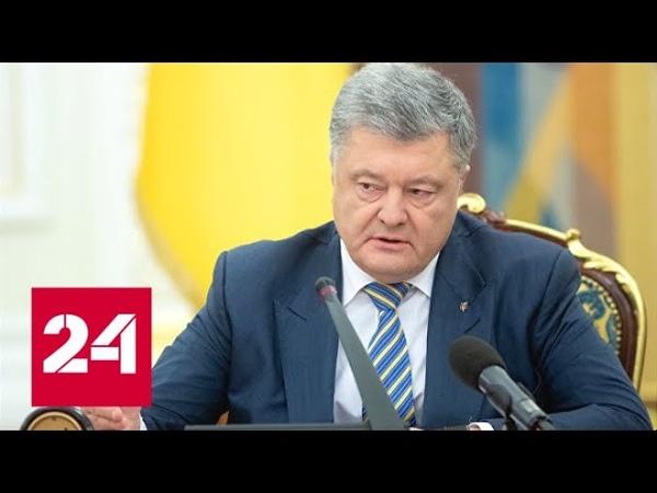 Порошенко заявил о планах Путина захватить Бердянск и Мариуполь. 60 минут от 03.12.18