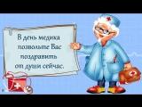 Поздравляю от души с днем медицинского работника всех причастных! Спасибо вам и низкий поклон!