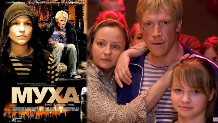 Муха (реж.В.Котт)(640x384p)[2008 Россия, драма, DVDRip](749Mb)
