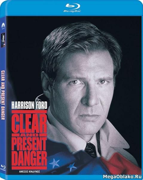Прямая и явная угроза / Clear and Present Danger (1994/BDRip/HDRip)