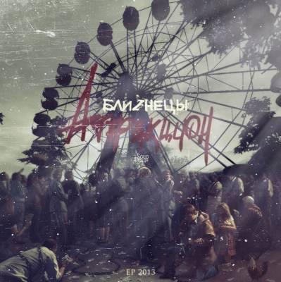 Блиzнецы — Аттракцион (2013)