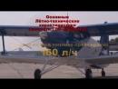 Ан-2: из прошлого в будущее / Antonov An-2: from past to the future