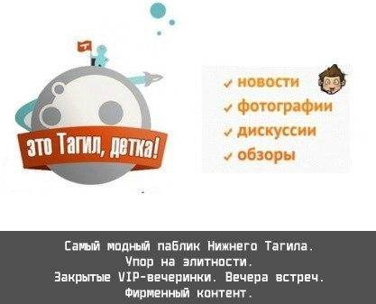 vk.com/tagil_1