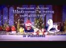 Новогодний праздник спортивного клуба художественной гимнастики Pirouette Щелкунчик и Пятое Королевство, г. Москва