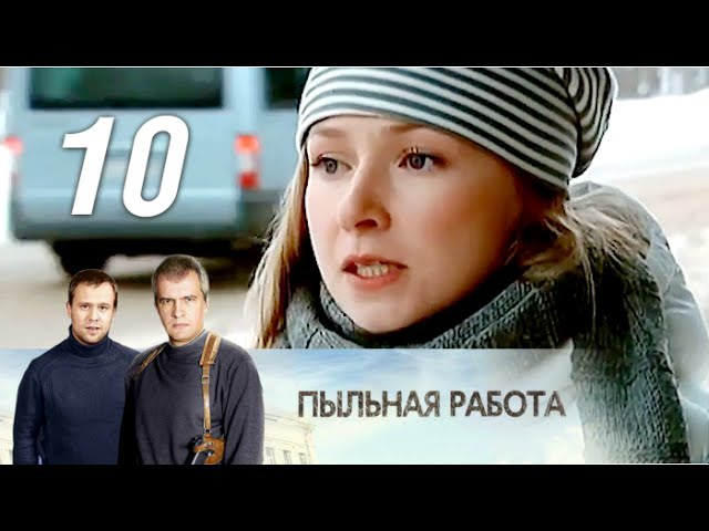 Пыльная работа 10 серия Криминальный детектив 2013 @ Русские сериалы
