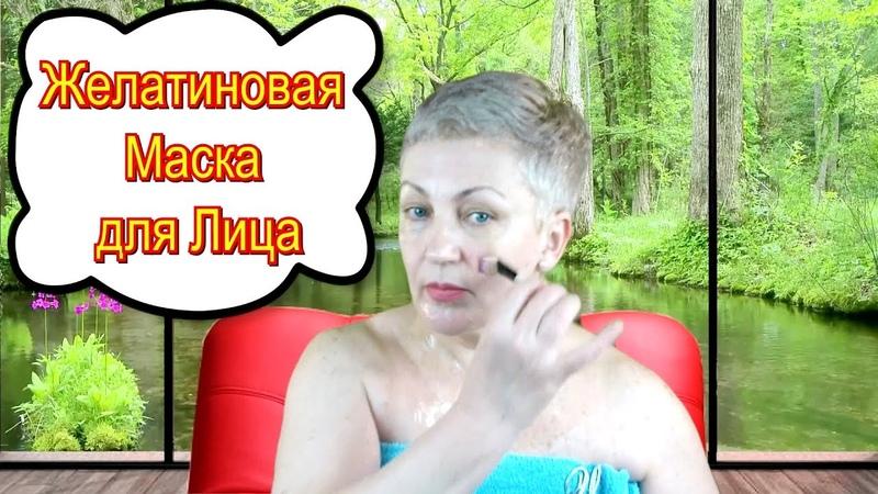 Желатиновая Маска для Лица УходЗаКожей Лица в Домашних Условиях Видео