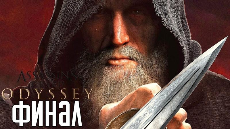 Assassin's Creed Odyssey ► Прохождение на русском 2 ► ФИНАЛ DLC НАСЛЕДИЕ ПЕРВОГО КЛИНКА