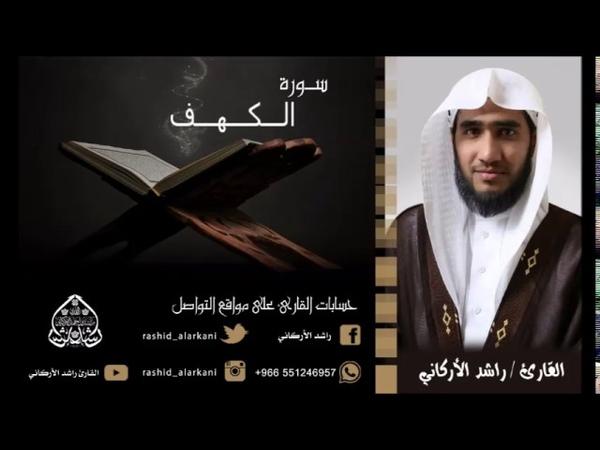 Сура 18 الكهف Аль-Кахф (пещера) Рашид Аль Аркани