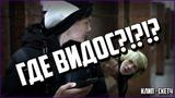 Danil Raiden x Дирпи - ГДЕ ВИДОС (Премьера Клипа)