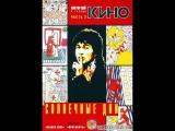 ✩ Солнечные дни 1996 Виктор Цой группа Кино