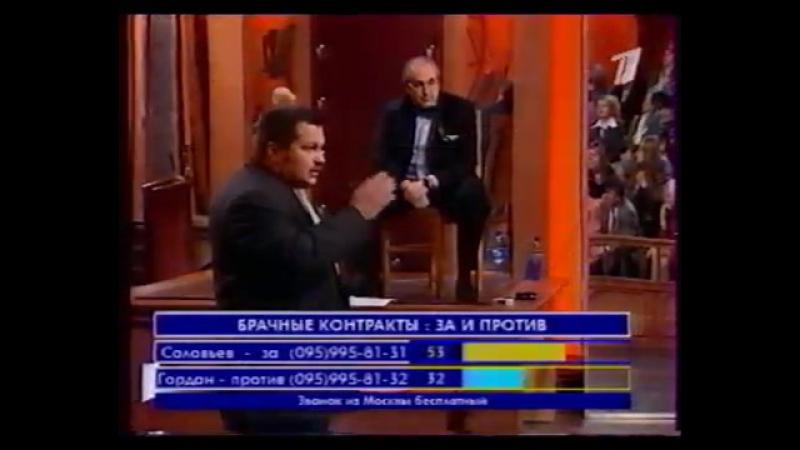 Процесс (2001) Брачные контракты