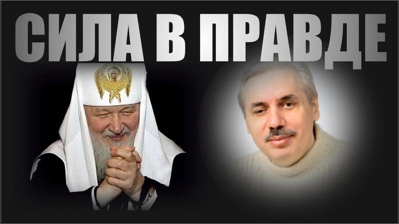 Левашов Н В ⚒ Задорнов М Н Сила в правде Патриарх Кирилл Петр1 Вещий Олег Тисульская принцесса