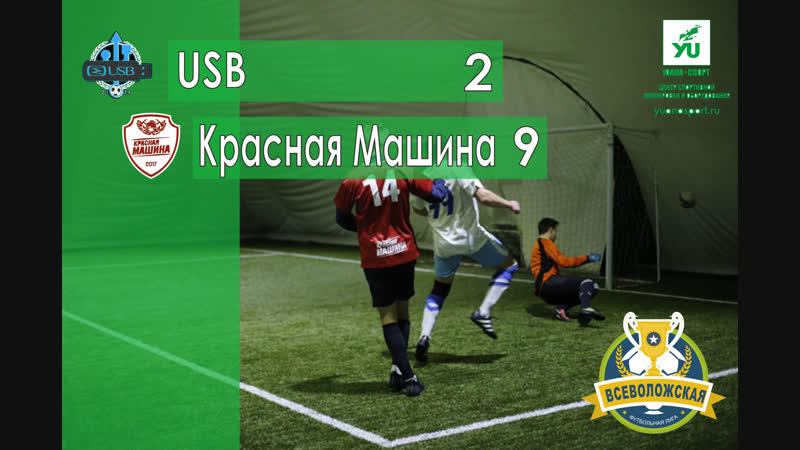 5 Тур Высшая Лига USB-Красная Машина