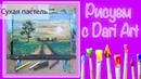 Видео урок, рисуем СУХОЙ пастелью летний пейзаж! Dari_Art