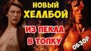 ХЕЛЛБОЙ 2019 ОБЗОР ФИЛЬМА – ИЗ ПЕКЛА В ТОПКУ
