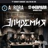 17.02 - Эпидемия - Aurora (С-Пб)