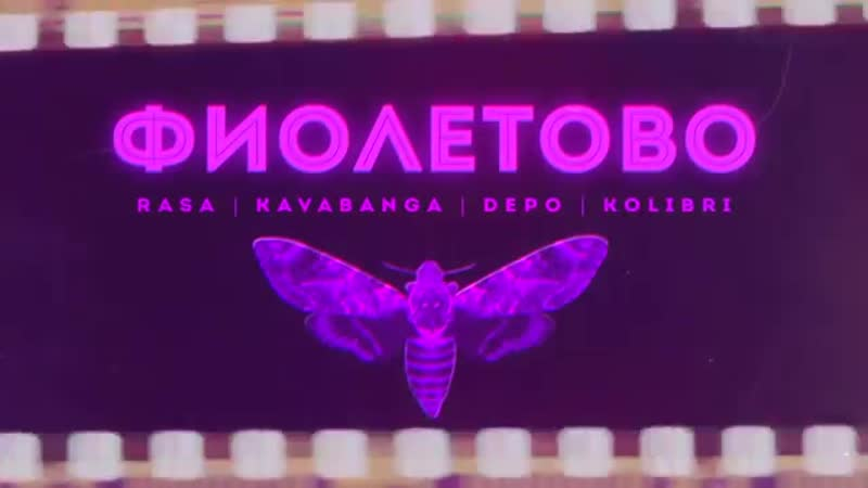 RASA Kavabanga Depo Kolibri Фиолетово ПРЕМЬЕРА