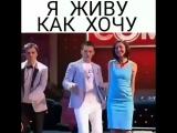 Я Живу Как Хочу)))