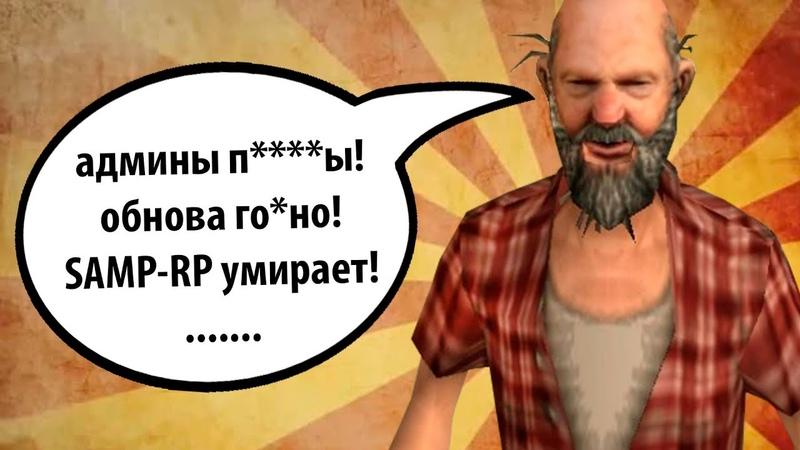 Игроки SAMP-RP жёстко высказались о админах и обновах. СОЗДАТЕЛИ В ШОКЕ!