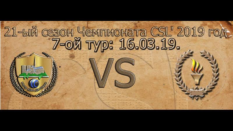 Чемпионат (21-ый сезон), 7-ой тур: 16.03.19.: Нотр-Дам-де-Пари ~ Прометей.