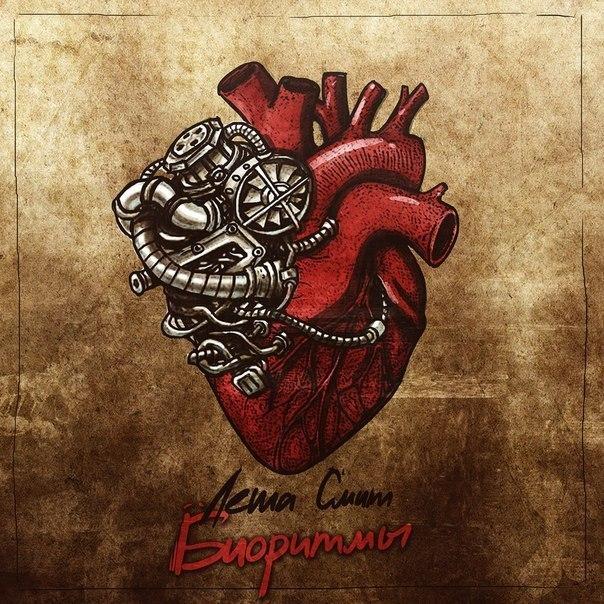 Леша Смит - Биоритмы EP (2014)