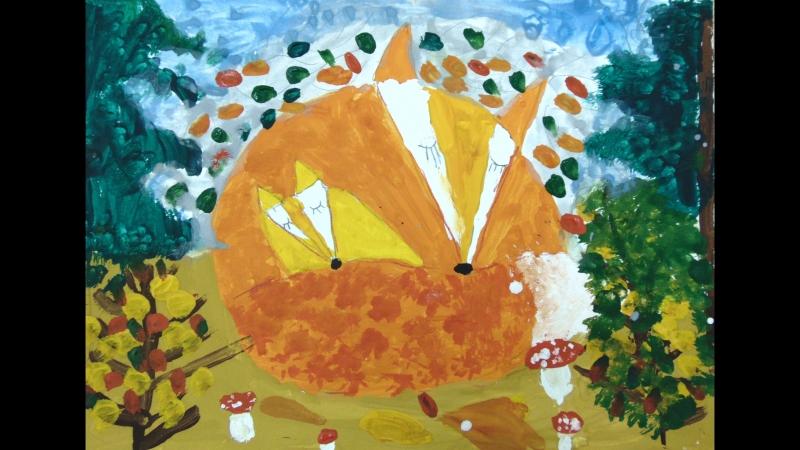 тихо,тихо спят лисы в лесу (работы младших групп арт-студии Облако в лазури