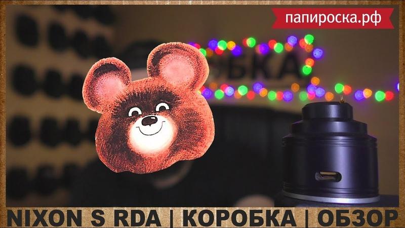 💦💨МЕЛОЧЬ ПУЗАТАЯ NIXON S RDA by ПАПИРОСКА РФ КОРОБКА ОБЗОР💦💨