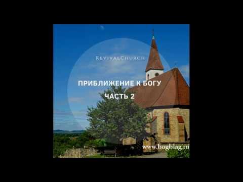 Шелудько Дмитрий - Приближение к Богу 2 часть Чуждый огонь