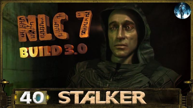 STALKER NLC 7 Build 3.0 - 40: Костюм для замеров , Сканеры в Лиманске и на Тесле , Помощь Искателям