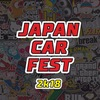 JapanCarFest  2018 27-29 июля!