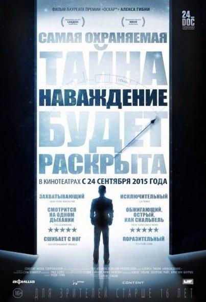 Наваждение  (2015)