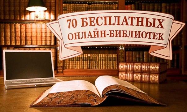 70 бесплатных онлайн-библиотек. На все случаи жизни: ↪