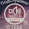 Подслушано Красного Ключа,г.Нижнекамска
